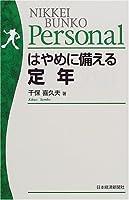 はやめに備える定年 (日経文庫Personal)