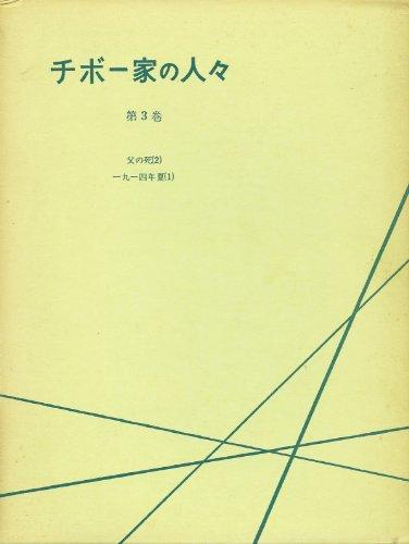 チボー家の人々〈第3巻〉 (1962年)
