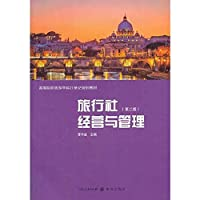 Travel agency business and management (second edition) universities travel planning materials disciplines in the 21st century(Chinese Edition)