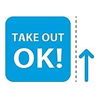 お持ち帰り可・TAKE OUT OK 案内マーク(矢印付き)カッティングステッカー・シール 光沢タイプ・防水・耐水・屋外耐候3~4年【クリックポストにて発送】 (青, 200)