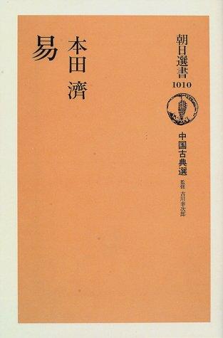 易―中国古典選〈10〉 (朝日選書)