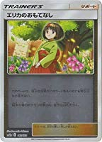 ポケモンカードゲーム PK-SM12a-146 エリカのおもてなし(キラ)