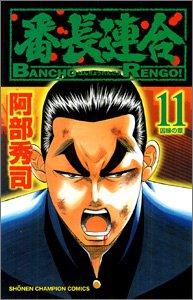 番長連合 第11巻 (少年チャンピオン・コミックス)