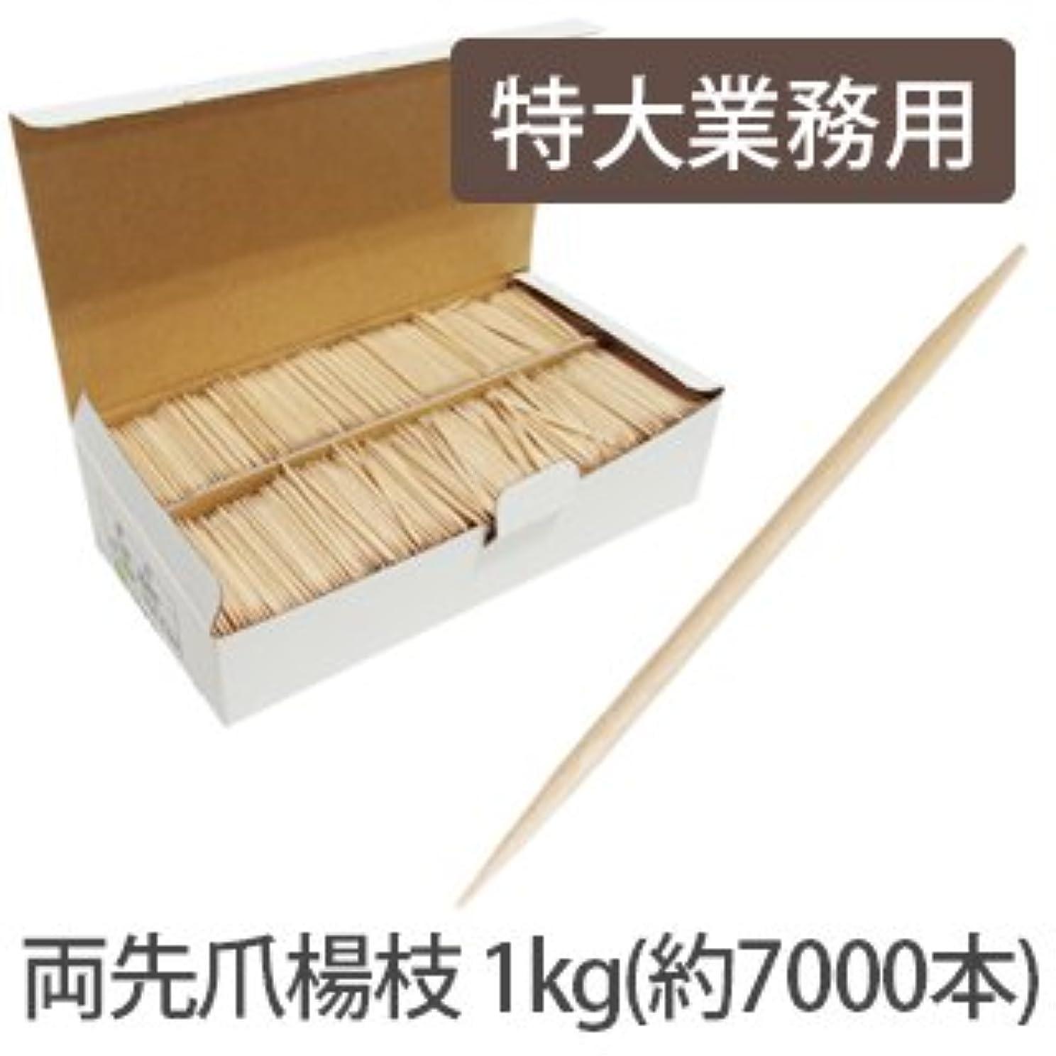 小道具防衛商標美容専門 両先爪楊枝 約7000本 1Kg入 特大業務用