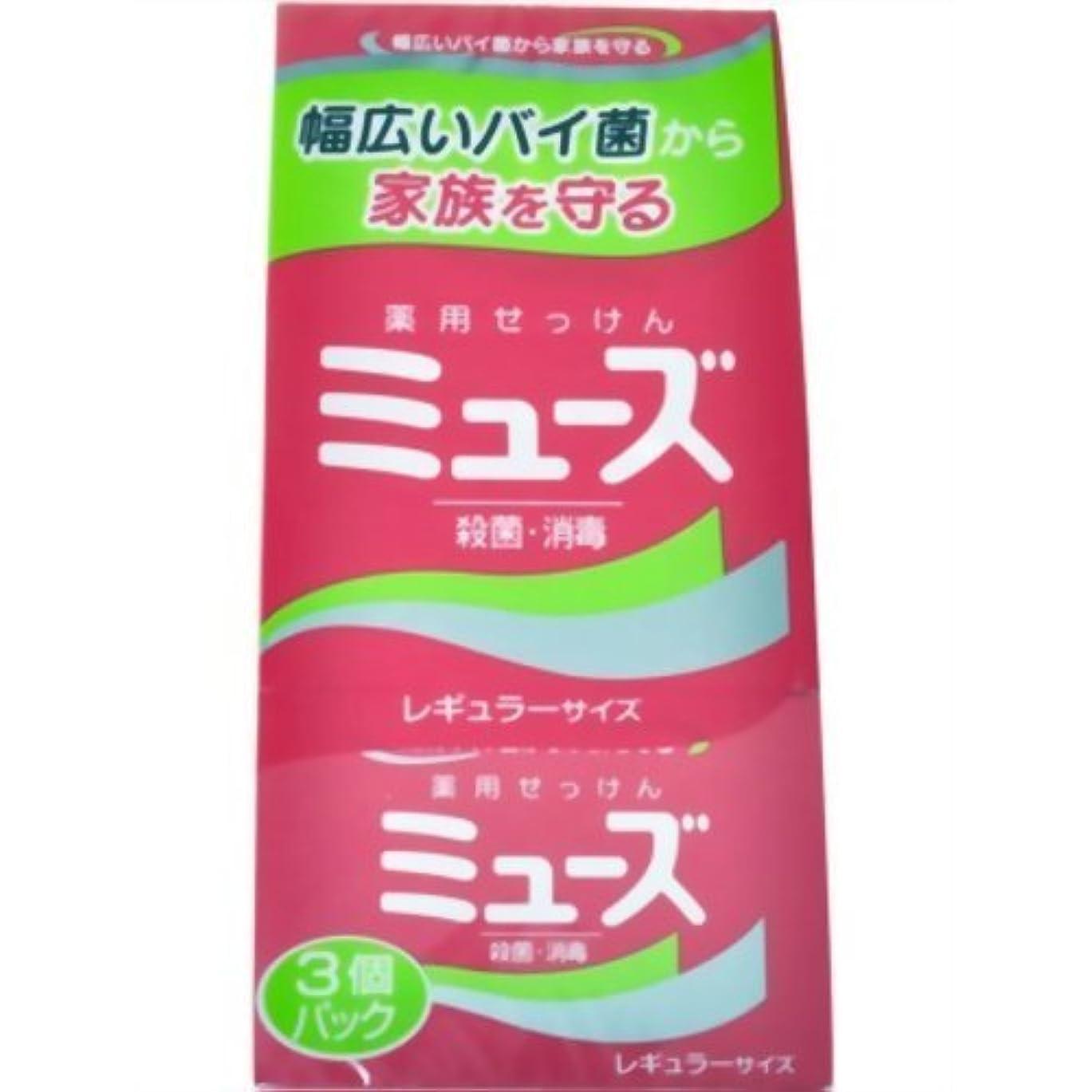 階下継続中屈辱するミューズ石鹸 レギュラー 3P ×3個セット
