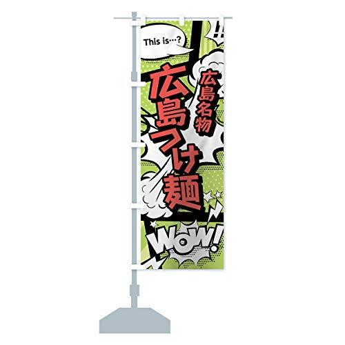 広島つけ麺 のぼり旗 サイズ選べます(ハーフ30x90cm 左チチ)