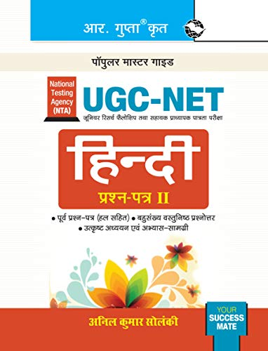 NTA-UGC-NET/JRF : हिन्दी (प्रश्न-पत्र-II) परीक्षा गाइड: Hindi (Paper II) Exam Guide (Hindi Edition)