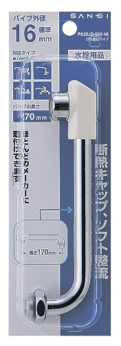 SANEI 横形パイプ 断熱キャップ付き 直径16mm 長さ170mm PA20JD-60X-16