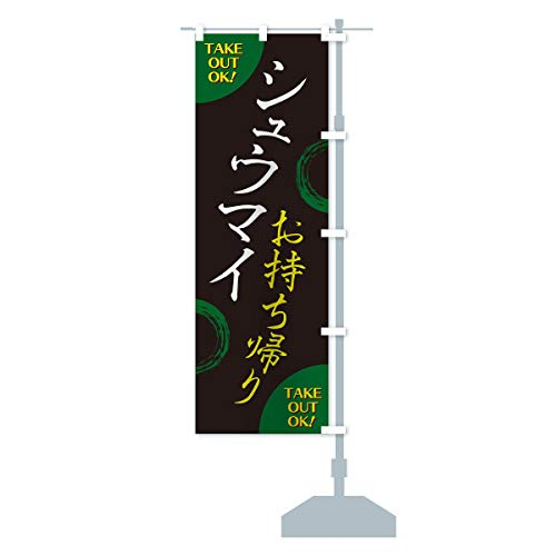 シュウマイお持ち帰り のぼり旗 サイズ選べます(スリム45x180cm 右チチ)
