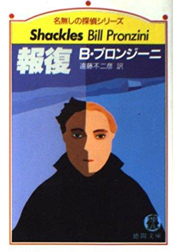 報復 (徳間文庫―名無しの探偵シリーズ)の詳細を見る