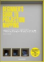 プロジェクション・マッピング入門 (特別付録 DVD-ROM・紙模型付録付き) (玄光社MOOK)