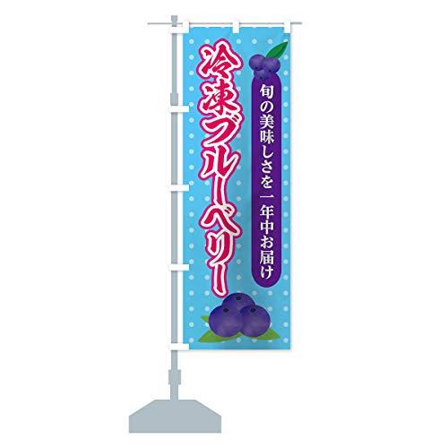 冷凍ブルーベリー のぼり旗 サイズ選べます(ジャンボ90x270cm 左チチ)