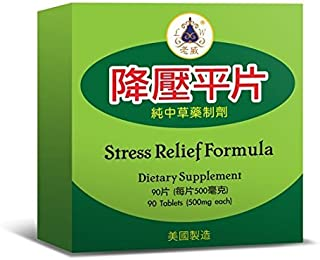 Stress Relief Formula Herbal Supplement Helps For Hypertension Due To Liver Fire, Including Dizziness, Ear Ringing, Headac...