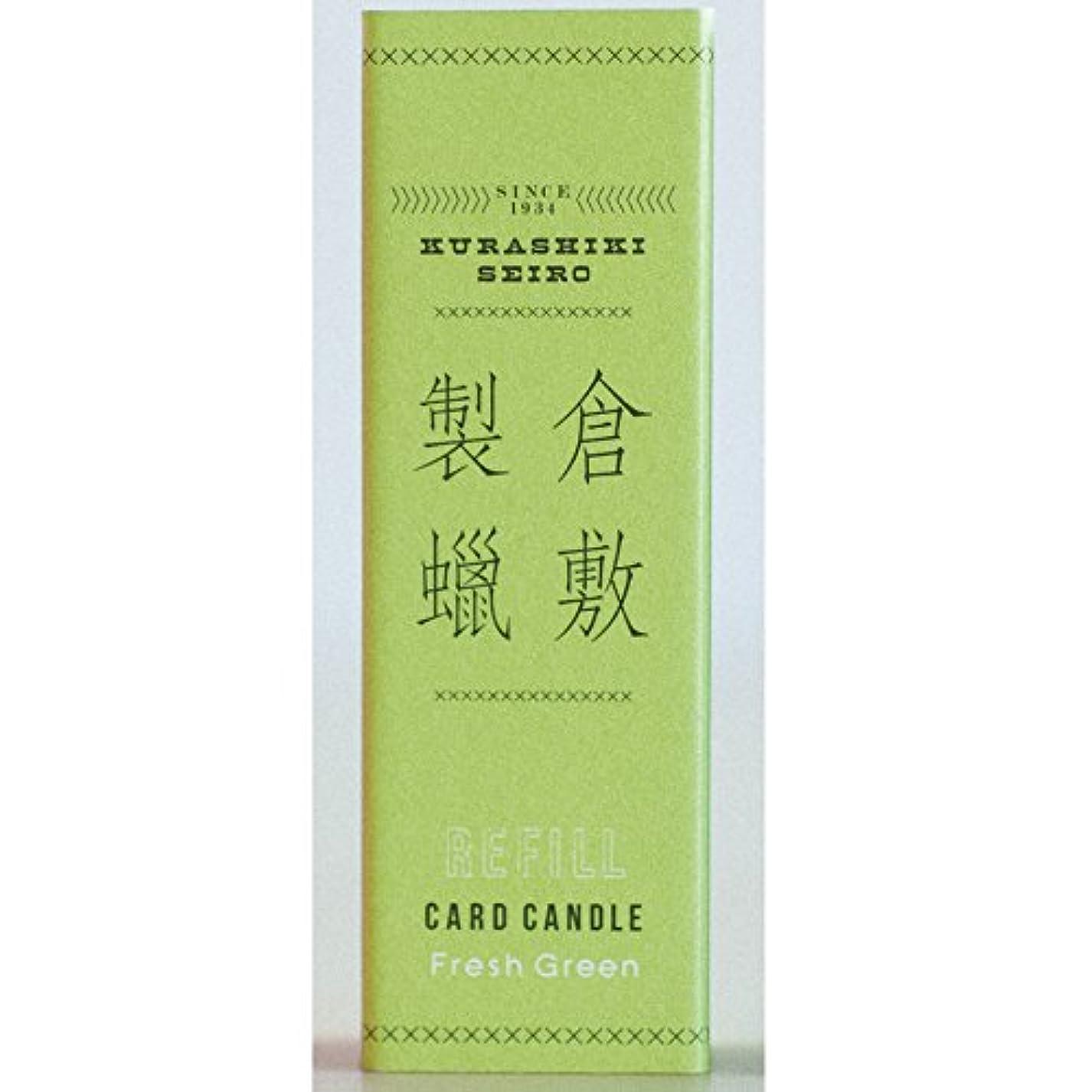 安いです集中的な布倉敷製蝋 CARD CANDLE REFILL (Fresh Green)