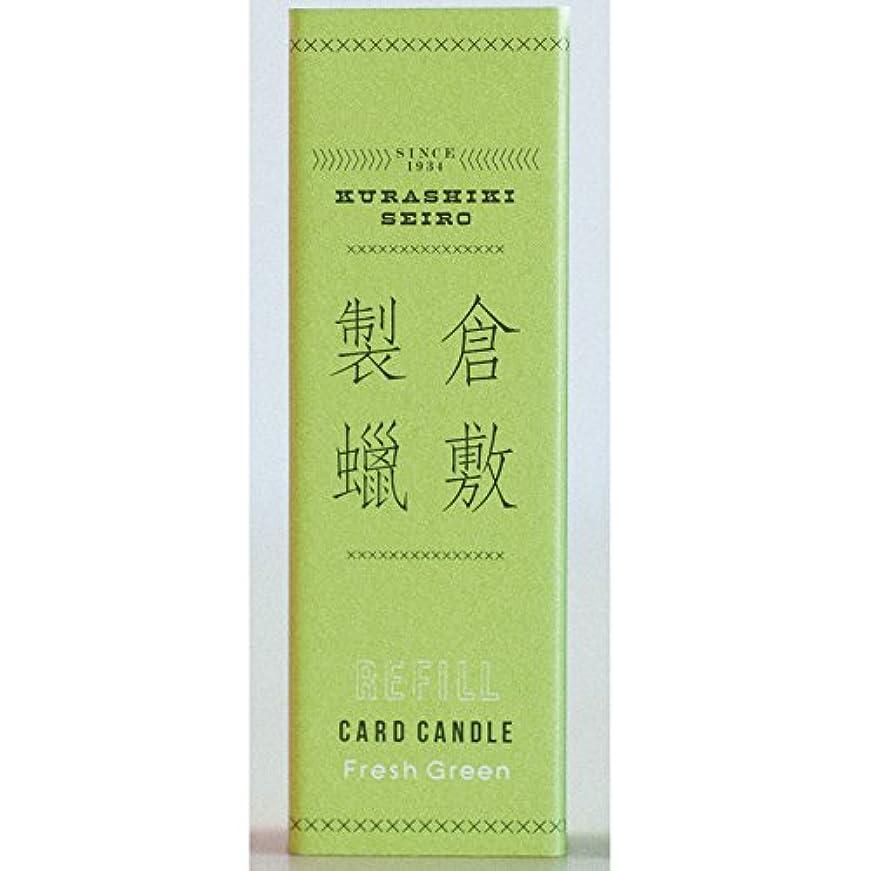 アトムカバレッジ指導する倉敷製蝋 CARD CANDLE REFILL (Fresh Green)