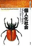 個人化社会 (ソシオロジー選書)