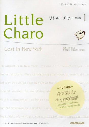 CD NHKラジオ ストーリー・ブック リトル・チャロ 完全版1 Lost in New York (<CD>)の詳細を見る