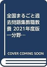 全国まるごと過去問題集教職教養 2021年度版―分野別 項目別 (教員採用試験「全国版」過去問シリーズ)