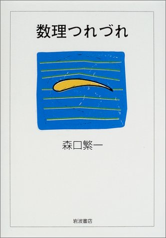 Mathematical Tsurezure (2001) ISBN: 4000055240 [Japanese Import]