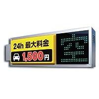 タテヤマアドバンス パーキングサイン PS-30LED-VI 「空」:ピュアーグリーン 「満」:レッド 本体:シルバー LED