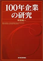 100年企業の研究 (Best solution)