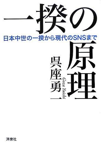 一揆の原理 日本中世の一揆から現代のSNSまでの詳細を見る