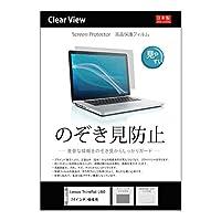 【のぞき見防止 液晶保護フィルム】Lenovo ThinkPad L480 (14インチ)機種用 気泡が消えるエアーレス加工[クリーニングクロス&ヘラ付]