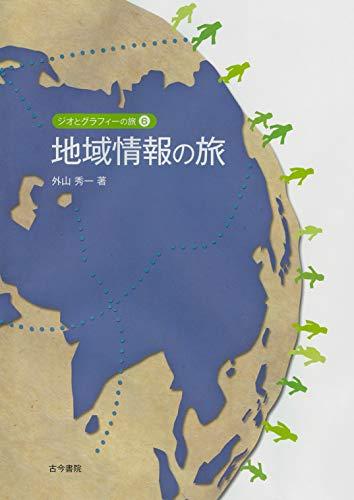 地域情報の旅(ジオとグラフィーの旅 6)