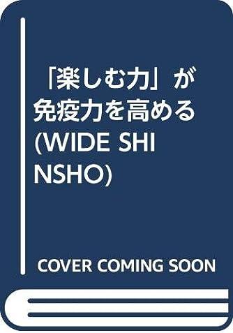 「楽しむ力」が免疫力を高める (WIDE SHINSHO)