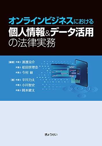 オンラインビジネスにおける個人情報&データ活用の法律実務