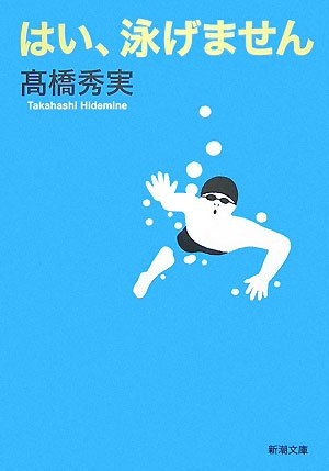 はい、泳げません (新潮文庫)