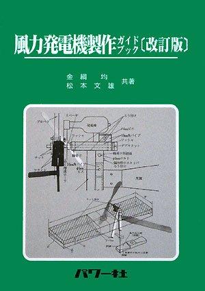 風力発電機製作ガイドブック (自然エネルギーガイド)