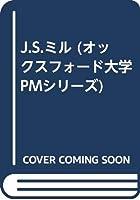 J.S.ミル (オックスフォード大学PMシリーズ)