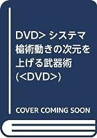 システマ槍術動きの次元を上げる武器術☆(DVD)☆ (<DVD>)