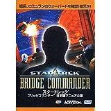 スタートレック ブリッジコマンダー 日本語マニュアル版