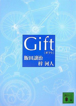 Gift (講談社文庫)の詳細を見る