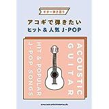 ギター弾き語り アコギで弾きたい人気&ヒットJ-POP