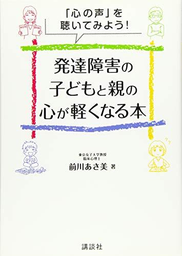 「心の声」を聴いてみよう! 発達障害の子どもと親の心が軽くなる本 (講談社の実用BOOK)の詳細を見る