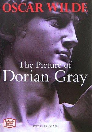 ドリアン・グレイの肖像 - The Picture of Drian Gray【講談社英語文庫】の詳細を見る