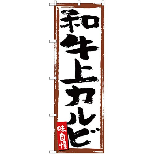 【2枚セット】のぼり 和牛上カルビ(白) 味自慢 YN-5185【宅配便】 のぼり 看板 ポスター タペストリー 集客 焼肉 [並行輸入品]