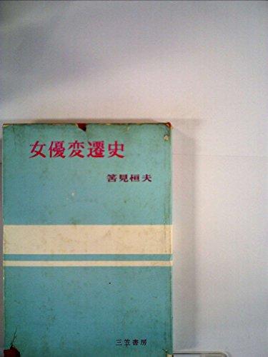 女優変遷史 (1956年)の詳細を見る