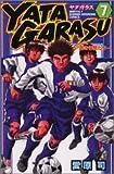 YATAGARASU(7) (講談社コミックス月刊マガジン)