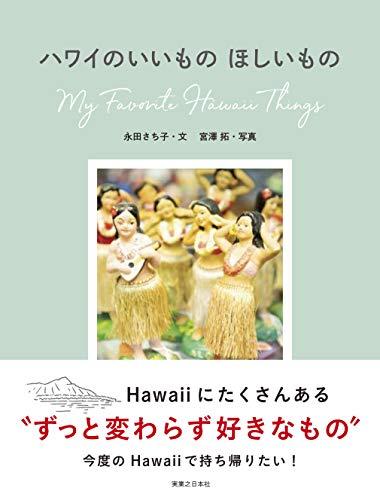 ハワイのいいもの ほしいもの