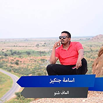 Al Maf Shnow