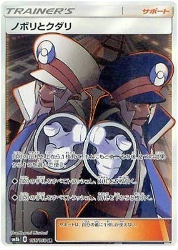 venta caliente en línea Pokemon Card Sun Moon Ultra Shiny Ingo Ingo Ingo and Emmet 155 150 SR SM8b Japanese  tienda de ventas outlet