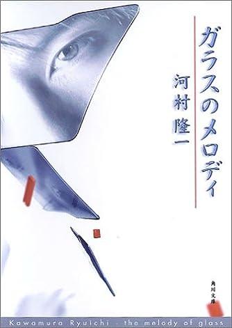 ガラスのメロディ ― the melody of glass (角川文庫)