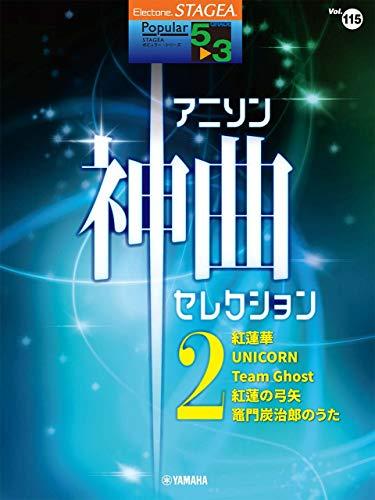 STAGEA ポピュラー 5~3級 Vol.115 アニソン神曲・セレクション2 (STAGEAポピュラー・シリーズ(グレード5~3級))の詳細を見る