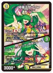 デュエルマスターズ 多(DMEX12) 綺羅王女プリン/ハンター☆エイリアン仲良しビ(U)(54/110)
