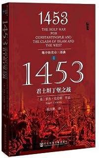 1453:君士坦丁堡之战(地中海史诗三部曲之一)