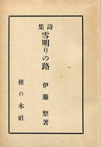 詩集 雪明りの路 伊藤整 特選 名著複刻全集 近代文学館